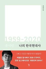 나의 한국현대사 1959-2020