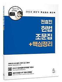 2022 전효진 헌법 조문집+핵심정리