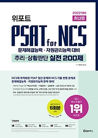 """<font title=""""2022 대비 위포트 PSAT for NCS 추리·상황판단 실전 200제"""">2022 대비 위포트 PSAT for NCS 추리·상황...</font>"""
