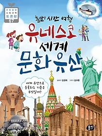 유네스코 세계 문화유산