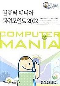 파워포인트 2002(컴퓨터 매니아)