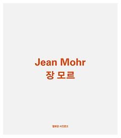 장 모르(Jean Mohr)