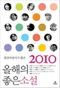 올해의 좋은 소설(2010)