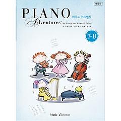 피아노 어드벤처. 7-B