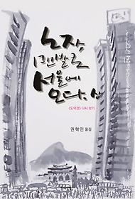 노자, 맨발로 서울에 오다(상)