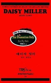 데이지밀러(34.세계명작영어학습문고)