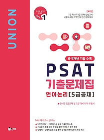 PSAT 기출문제집 언어논리(5급 공채)(2022)