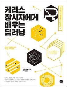 "<font title=""케라스 창시자에게 배우는 딥러닝(Deep Learning with Python)"">케라스 창시자에게 배우는 딥러닝(Deep Lea...</font>"