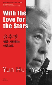 """<font title=""""윤후명: 별을 사랑하는 마음으로(With the Love for the Stars-Yun Hu-myong)"""">윤후명: 별을 사랑하는 마음으로(With the ...</font>"""