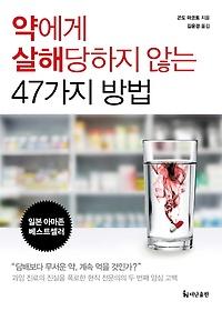 약에게 살해당하지 않는 47가지 방법