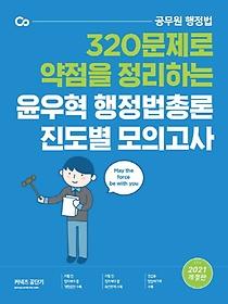윤우혁 행정법총론 진도별 모의고사(2021)