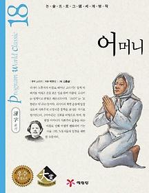 어머니 (논술프로그램세계명작 18)