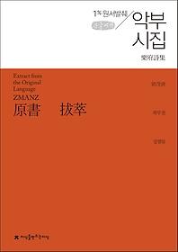 악부시집(큰글씨책)