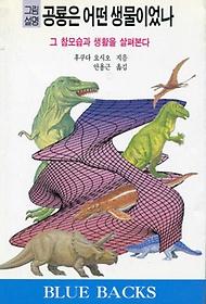공룡은 어떤 생물이었나