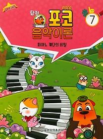 탐정 포코 음악이론. 7