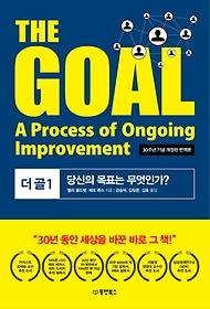 "<font title=""The Goal(더 골). 1(30주년 기념 개정판 번역본)"">The Goal(더 골). 1(30주년 기념 개정판 번...</font>"