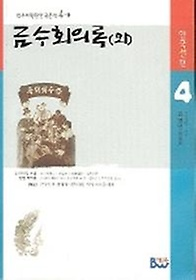 금수회의록(외) (범우비평판 한국문학 4-1)
