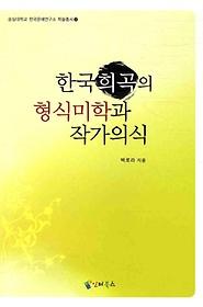 한국희곡의 형식미학과 작가의식