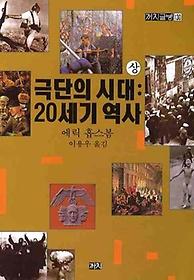 극단의 시대(상): 20세기 역사