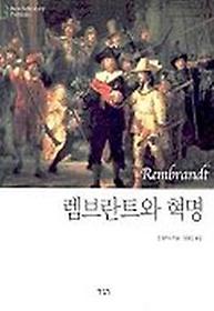 렘브란트와 혁명