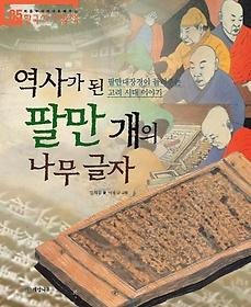역사가 된 팔만 개의 나무 글자