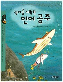 상어를 사랑한 인어공주