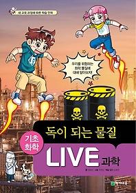 Live 과학. 56: 독이 되는 물질