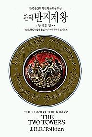 반지제왕 4(완역)