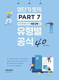 영단기 토익 유형별 공식 40 Part. 7