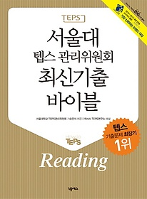 "<font title=""서울대 텝스 관리위원회 최신기출 리딩(최신기출 바이블 Reading)"">서울대 텝스 관리위원회 최신기출 리딩(최...</font>"
