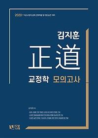 김지훈 정도 교정학 모의고사(2020)