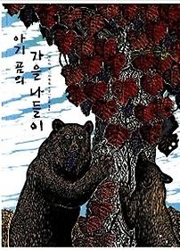 아기곰의 가을 나들이