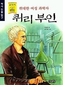 위대한 여성 과학자 퀴리부인(역사 인물 탐구 19)