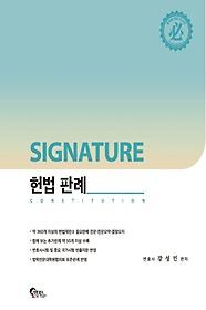 시그니처(Signature) 헌법 판례