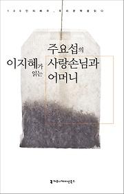 "<font title=""이지혜가 읽는 주요섭의 사랑 손님과 어머니"">이지혜가 읽는 주요섭의 사랑 손님과 어머...</font>"