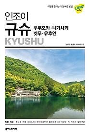 "<font title=""인조이 규슈, 후쿠오카, 나가사키, 벳푸, 유후인(2019)"">인조이 규슈, 후쿠오카, 나가사키, 벳푸, ...</font>"