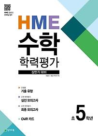 HME 수학 학력평가 상반기 대비 초 5학년(2021)