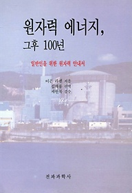 원자력 에너지 그후 100년