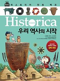 "<font title=""히스토리카 만화 백과. 1: 우리 역사의 시작"">히스토리카 만화 백과. 1: 우리 역사의 시...</font>"