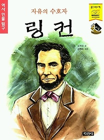 자유의 수호자 링컨(역사 인물 탐구 20)