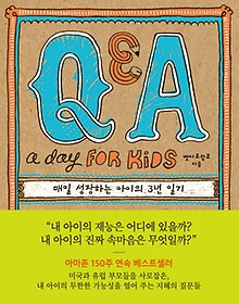 """<font title=""""Q&A a Day for Kids: 매일 성장하는 아이의 3년 일기"""">Q&A a Day for Kids: 매일 성장하는 아이의...</font>"""