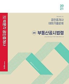 "<font title=""부동산공시법령 테마기출문제(공인중개사 2차)(2021)"">부동산공시법령 테마기출문제(공인중개사 2...</font>"
