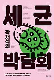 곽재식의 세균 박람회