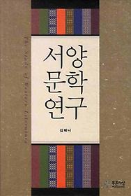 서양 문학 연구