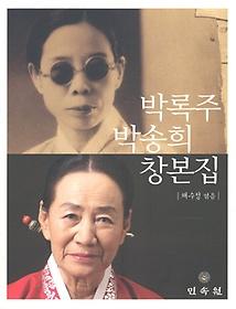 박록주 박송희 창본집