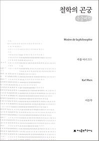 철학의 곤궁(큰글씨책)