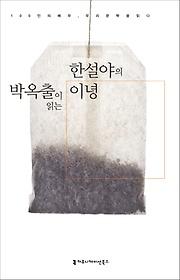 박옥출이 읽는 한설야의 이녕(오디오북)