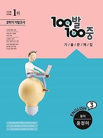 100발100중 중등 영어 3-2 기말고사 기출문제집(동아 윤정미)(2021)