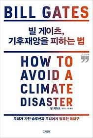 """<font title=""""빌 게이츠, 기후재앙을 피하는 법(큰글자책)"""">빌 게이츠, 기후재앙을 피하는 법(큰글자책...</font>"""