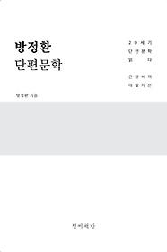 방정환 단편문학(큰글씨책)
